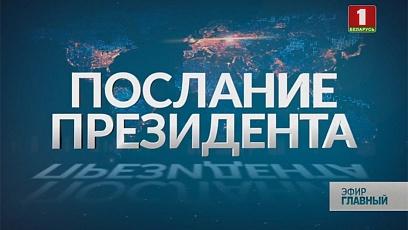 Послание Президента. Мнение политического обозревателя Андрея Кривошеева