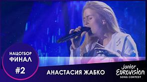 """№2. Анастасия Жабко – """"Пойми меня"""""""