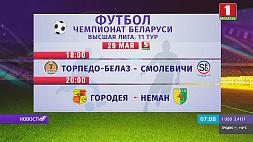 Очередной тур чемпионата Беларуси по футболу стартует сегодня