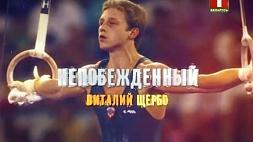 Непобежденный. Виталий Щербо