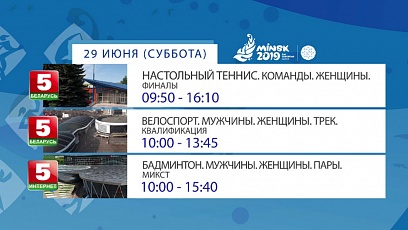 II Европейские игры. Расписание трансляций на 29 июня