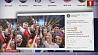 Тысячи комментариев и сотни тысяч публикаций о музыкальном форуме Европы заполонили Интернет Тысячы каментарыяў і сотні тысяч публікацый пра музычны форум Еўропы запаланілі Інтэрнэт