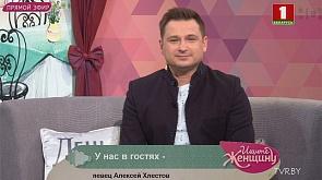 Певец Алексей Хлестов в свой день рождения представил новый сингл «Солнце моё»
