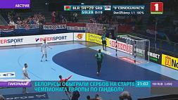 Белорусы обыграли сербов на старте чемпионата Европы по гандболу Беларусы абгулялі сербаў на старце чэмпіянату Еўропы па гандболе