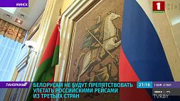 Белорусам не будут препятствовать улетать российскими рейсами из третьих стран Беларусам не будуць перашкаджаць ляцець расійскімі рэйсамі з трэціх краін