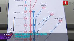 21 и 22 марта (ближайшие выходные) Минск частично останется без метро На гэтых выхадных Мінск часткова застанецца без метро