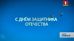23 февраля в Беларуси чествуют тех, кто всегда на страже 23 лютага ў Беларусі ўшаноўваюць тых, хто заўсёды на варце