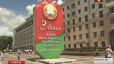 Более сорока праздничных площадок развернутся во всех районах Минска в День Независимости