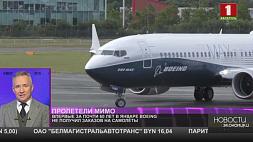 Впервые за почти 60 лет в январе Boeing не получил заказов на самолеты