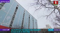 Два белоруса погибли на пожаре в хостеле Москвы, информацию подтвердили в посольстве Два беларусы загінулі на пажары ў хостэле Масквы, інфармацыю нам пацвердзілі ў пасольстве