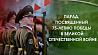 Парад, посвященный 75-летию Победы в Великой Отечественной войне