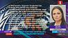 Наталья Эйсмонт пояснила причины поручения Александра Лукашенко пригласить специалистов ВОЗ в Беларусь Наталля Эйсмант растлумачыла прычыны даручэння Аляксандра Лукашэнкі запрасіць спецыялістаў СААЗ у Беларусь