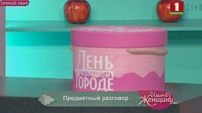 """Игра """"Предметный разговор"""" (25.04.2019)"""