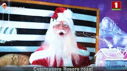 Новогодние волшебники со всего мира поздравили белорусов с праздником