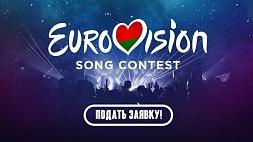 """Белтелерадиокомпания начала прием заявок на """"Евровидение-2019"""" Белтэлерадыёкампанія пачала прыём заявак на """"Еўрабачанне-2019"""" Belteleradiocompany starts accepting applications for Eurovision-2019"""