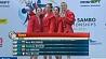 Четыре медали завоевали белорусские спортсмены  в первый день чемпионата мира по самбо Чатыры медалі заваявалі беларускія спартсмены  ў першы дзень чэмпіянату свету па самба Four medals were won by Belarusian athletes on the first day of  World Sambo Championship