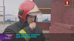 МЧС тестирует приложение для спасателей МНС тэсціруе дадатак для ратавальнікаў