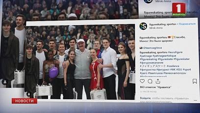 Чемпионат Европы по фигурному катанию вызвал шквал комментариев и отзывов в социальных сетях