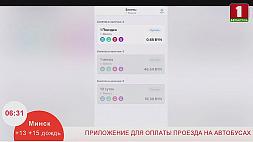 Проезд на некоторых автобусных маршрутах в Минске можно оплатить через смартфон