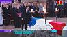 День национального траура. Франция прощается с Жаком Шираком