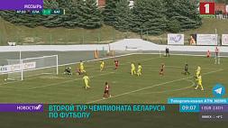Второй тур чемпионата Беларуси по футболу