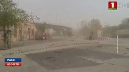 Песчаная буря обрушилась на Индию: погибли 18 человек
