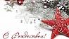 Поздравление с Рождеством Христовым Віншаванне з Раством Хрыстовым Christmas Congratulations