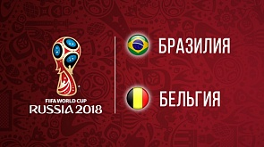 Чемпионат мира по футболу. 1/4 финала. Бразилия - Бельгия. 1:2