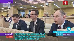 Белорусский парламент ратифицировал соглашения об упрощении визового режима с ЕС и реадмиссии Беларускі парламент ратыфікаваў пагадненні аб спрашчэнні візавага рэжыму з ЕС і рэадмісіі