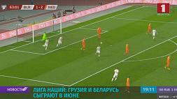 Лига наций: Грузия и Беларусь сыграют в июне Ліга нацый: Грузія і Беларусь згуляюць у чэрвені