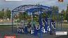 В Мозыре в парке появился уличный тренажерный зал У Мазыры ў парку з'явілася вулічная трэнажорная зала