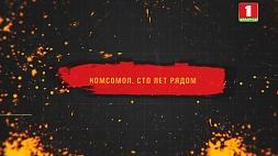 """""""Комсомол. Сто лет рядом"""""""