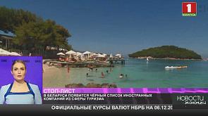 В Беларуси появится чёрный список иностранных компаний из сферы туризма
