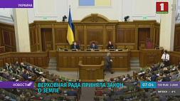 Верховная Рада Украины приняла закон о продаже земли