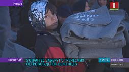 Пять  стран ЕС заберут с греческих островов детей-беженцев  Пяць  краін ЕС забяруць з грэчаскіх астравоў дзяцей-бежанцаў