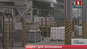 Правительство подготовило пакет мер для стабильной работы экономики Урад падрыхтаваў пакет мер для стабільнай працы эканомікі Government prepares package of measures for stable operation of economy