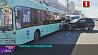 В Минске на проспекте Дзержинского легковая столкнулась с троллейбусом У Мінску на праспекце Дзяржынскага легкавая сутыкнулася з тралейбусам
