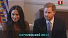 Меган Маркл и принц Гарри получат 2,5 миллиона долларов на охрану