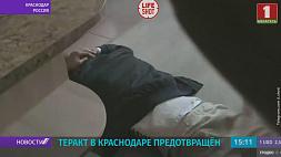 В Краснодаре предотвращен  теракт У Краснадары прадухілены тэракт