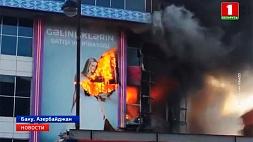 Пожар в торговом центре Баку  тушат 4 вертолета и 10 расчетов спасателей Пажар у гандлёвым цэнтры Баку  тушаць 4 верталёты і 10 разлікаў ратавальнікаў
