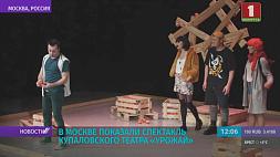 В Москве показали спектакль Купаловского театра У Маскве паказалі спектакль Купалаўскага тэатра Performance of Kupalovsky Theatre shown in Moscow