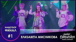 """№1. Елизавета Мисникова – """"Пепельный"""""""