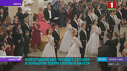 Новогодний бал пройдет сегодня в Большом театре оперы и балета Навагодні баль пройдзе сёння ў Вялікім тэатры оперы і балета Bolshoi Theatre of Belarus to host traditional New Year Ball