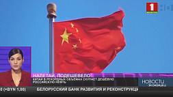 Китай в рекордных объемах скупает дешевую российскую нефть
