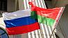 Беларусь готовится принять VII Форум регионов Беларуси и России