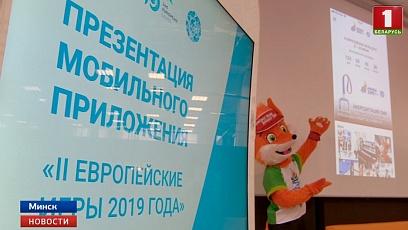 В ПВТ презентовали официальное мобильное приложение и чат-бота для гостей II Европейских игр