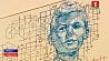 Австралийский художник нарисовал в Минске 35-метровое граффити Аўстралійскі мастак намаляваў у Мінску 35-метровае графіці Australian artist to paint 35-meter-long graffiti in Minsk