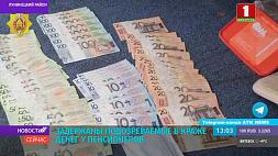 Задержаны подозреваемые в краже денег у пенсионеров  Затрыманы падазроныя ў крадзяжы грошай у пенсіянераў