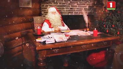 """""""В эфире Дед Мороз!"""" Поздравления от Йоулупукки из Лапландии"""