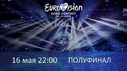 """Сегодня станет известен окончательный список финалистов """"Евровидения"""" Сёння стане вядомы канчатковы спіс фіналістаў """"Еўрабачання"""" List of Eurovision finalists to be known today"""